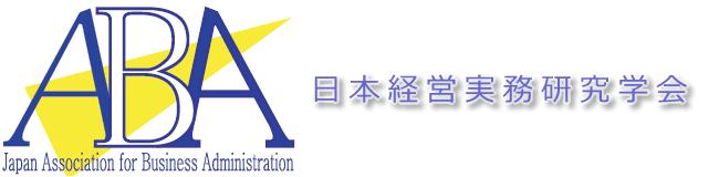 日本経営実務研究学会